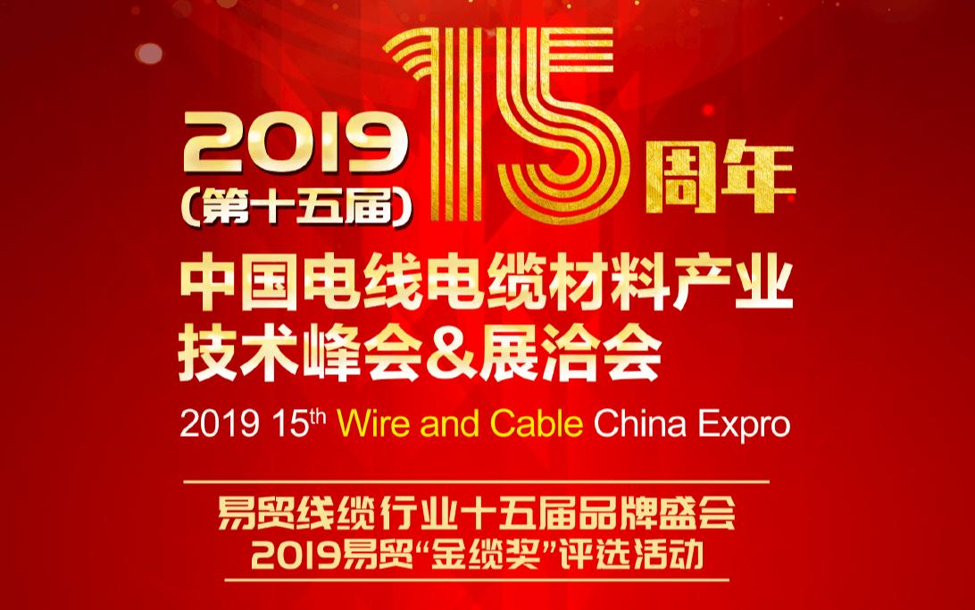 2019(第十五届)中国电线电缆材料产业技术峰会&展洽会-苏州