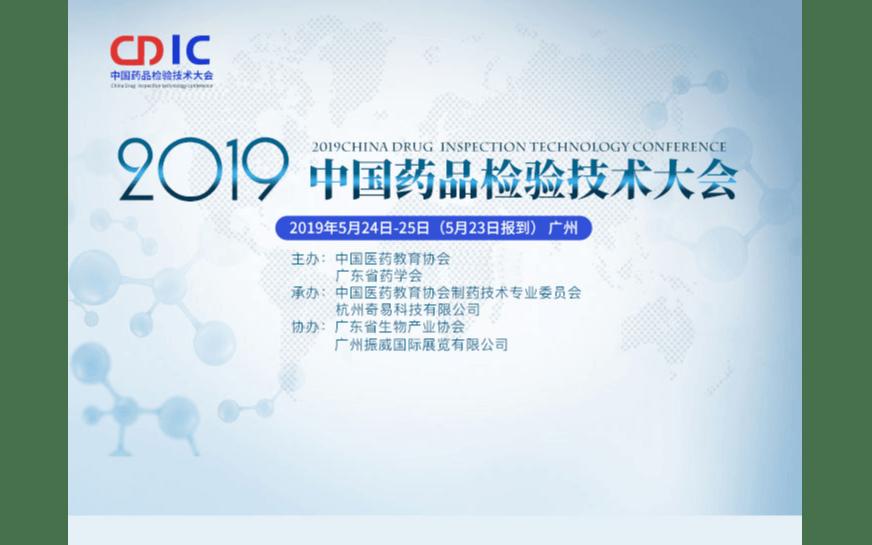 2019中国药品检验技术大会(广州)