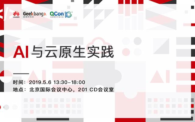 2019华为云技术专场|AI与云原生实践(北京)