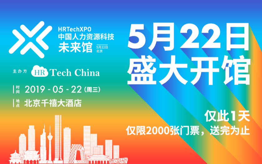 HRTechXPO2019中国人力资源科技·未来论坛(北京)
