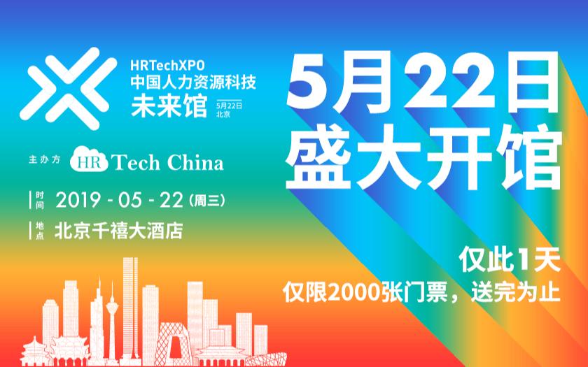 "HRTechXPO2019中国人力资源科技·未来论坛(?#26412;?/>                                                      </a>                         <h3><a href=""/event-1401985992.html"" target=""_blank"">HRTechXPO2019中国人力资源科技·未来论坛(?#26412;?/a></h3>                                          <p class="