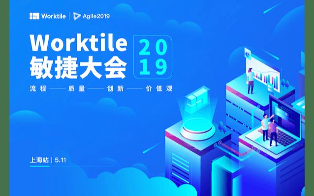 Worktile2019敏捷大会·上海站