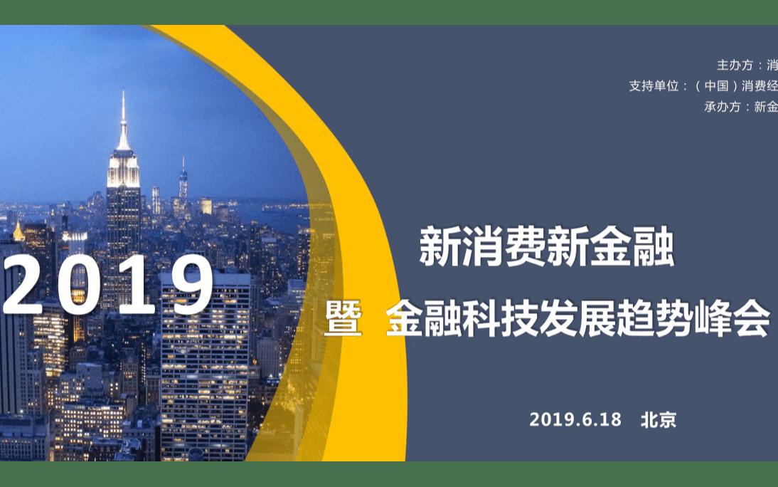 2019新消费新金融暨金融科技发展趋势峰会(北京)