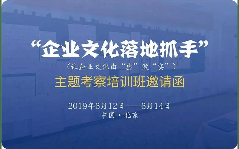 2019企业文化落地抓手主题考察培训班(6月北京)