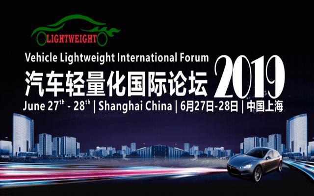汽车轻量化国际论坛2019(上海)
