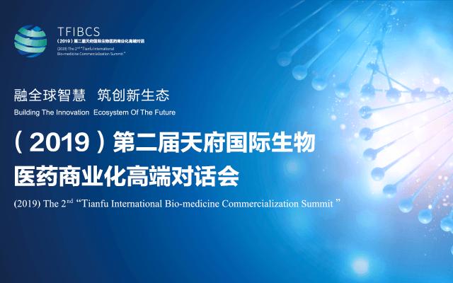 2019第二届天府国际生物医药商业化高端对话会(成都)