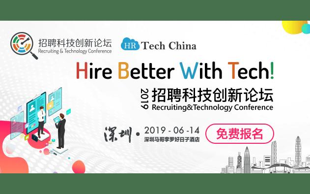 2019深圳招聘科技论坛