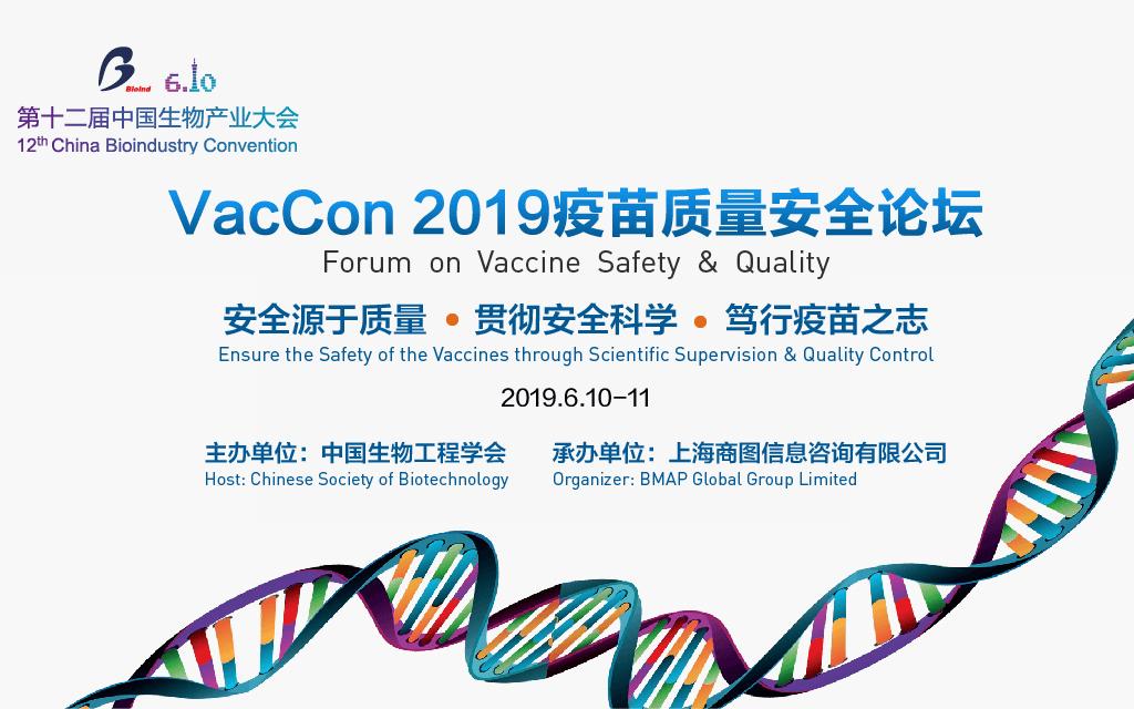 VacCon 2019疫苗质量安全论坛(广州)