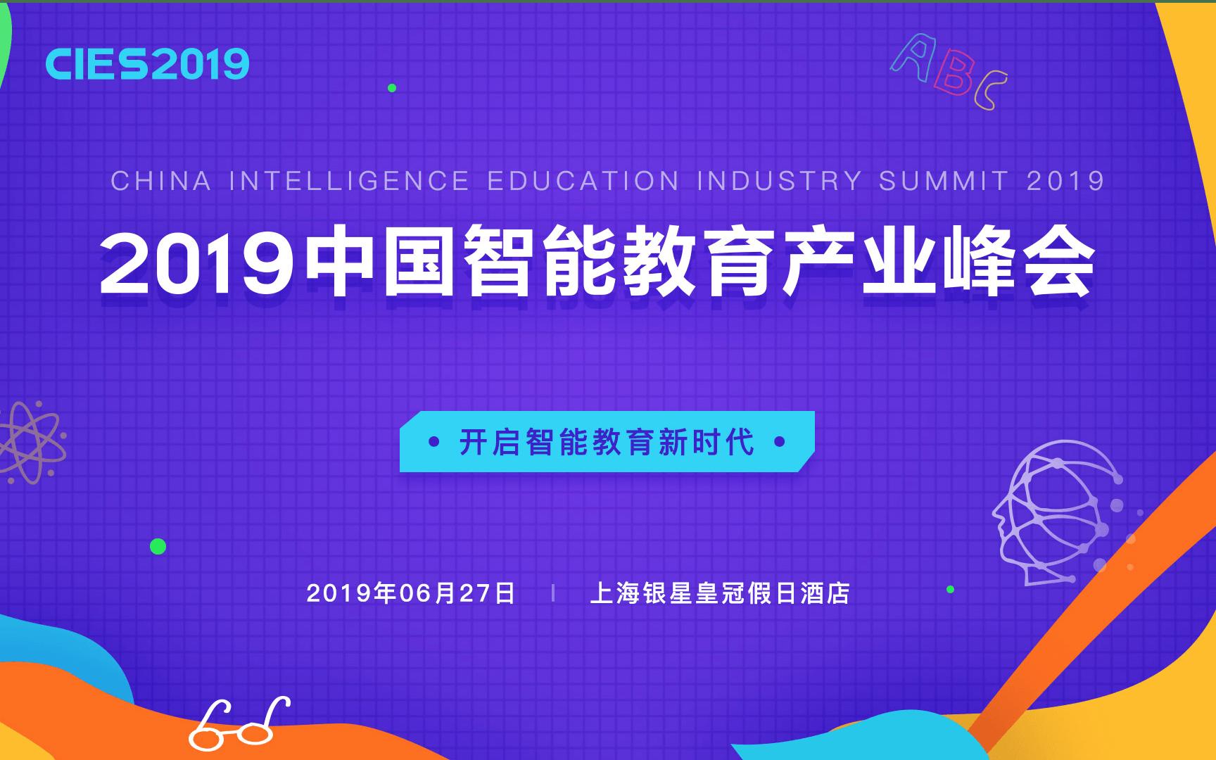 CIES2019中国智能教育产业峰会(上海)