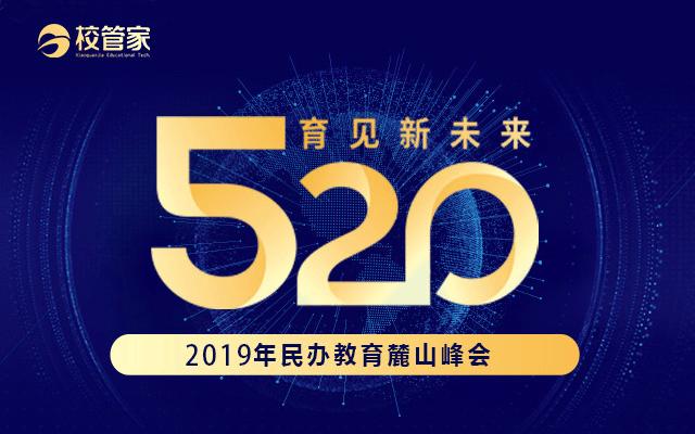 2019民办教育麓山峰会暨校管家第四届520大会(长沙)