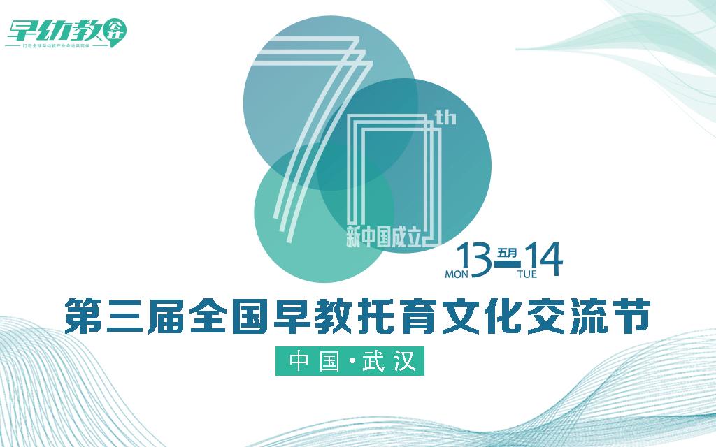 2019第三届全国托育文化交流节(武汉)