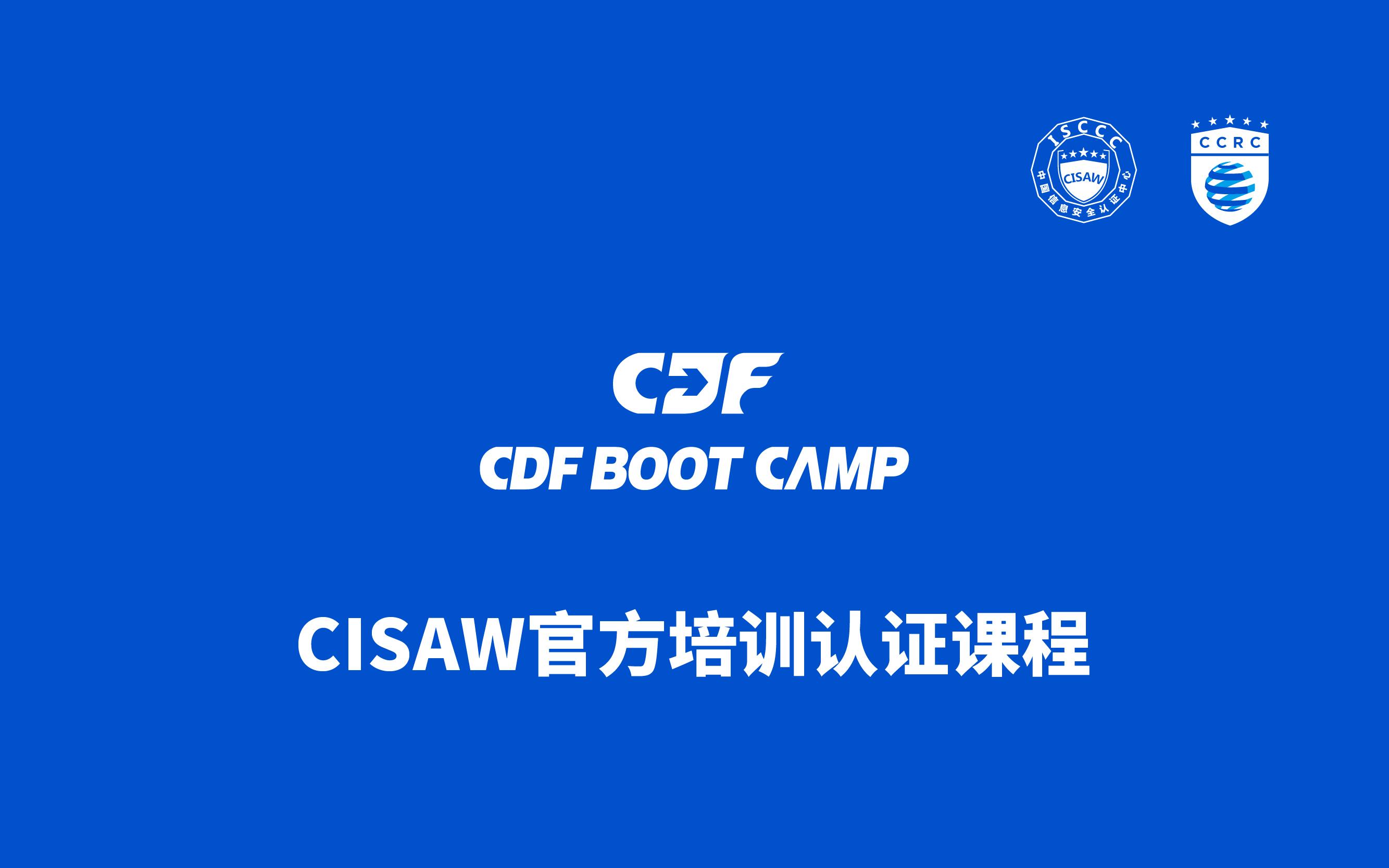 2019CISAW电子数据取证专业级认证培训班(5月武汉班)