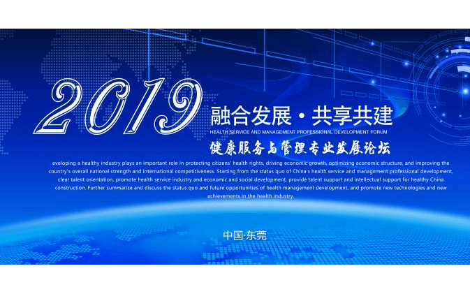 2019健康服务与管理专业发展论坛(东莞)