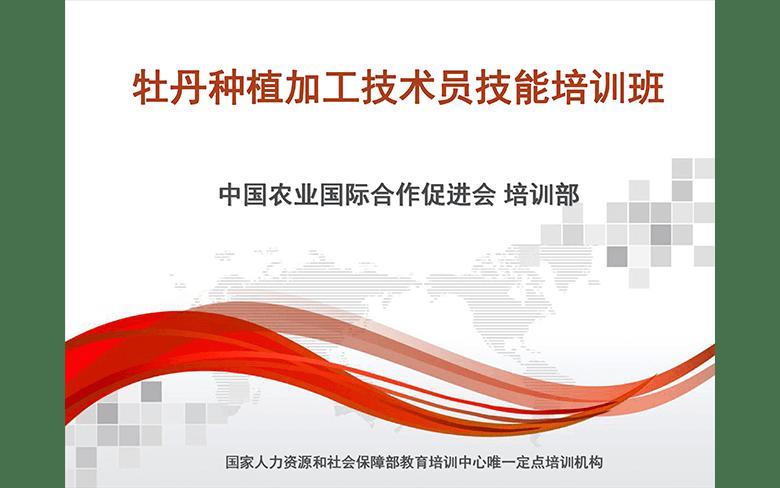2019牡丹种植加工技术员技能培训(8月北京班)