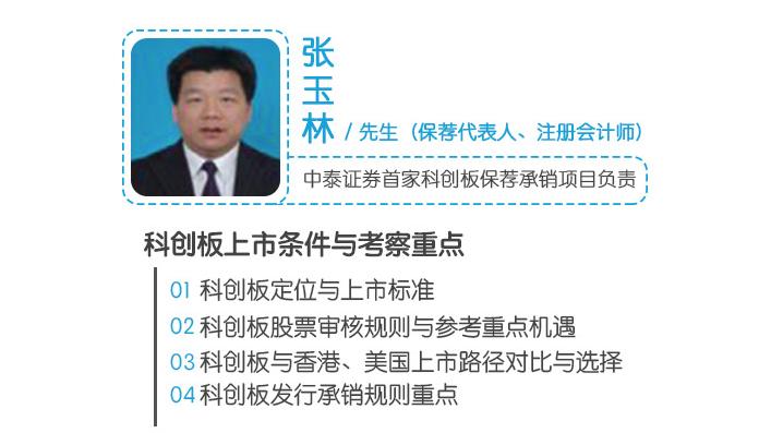 科创板带来的历史机遇实践实战培训班2019(5月北京)