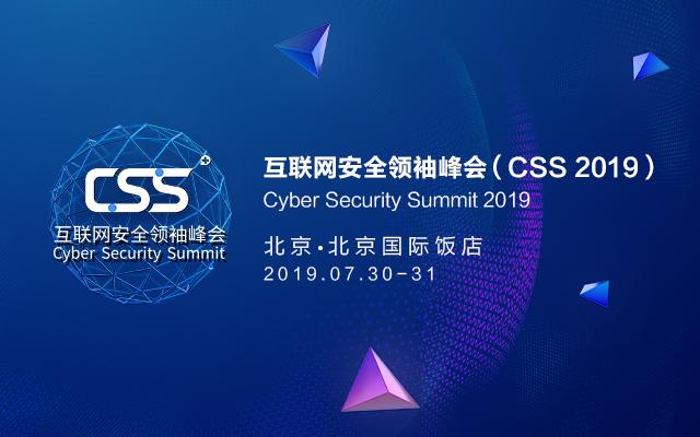 CSS 2019互联网安全领袖峰会