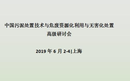 2019中国污泥处置技术与危废资源化利用与无害化处置高级研讨会(上海)