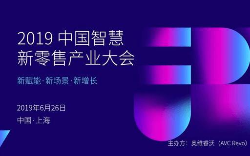 2019 中国智慧新零售产业大会(上海)