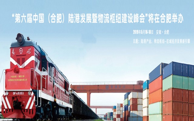 2019第六届中国(合肥)陆港发展暨物流枢纽建设峰会
