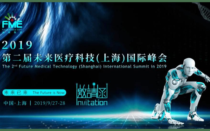 2019第二屆未來醫療科技(上海)國際峰會