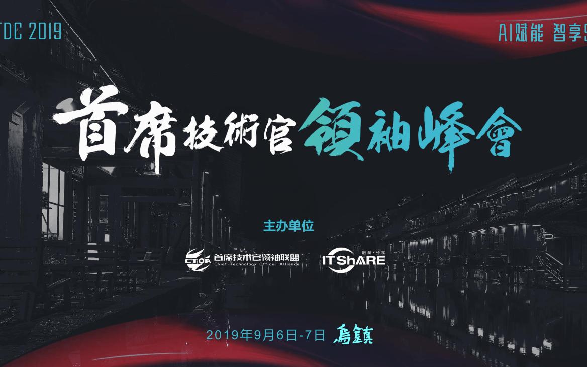 CTDC2019首席技术官领袖峰会(乌镇)