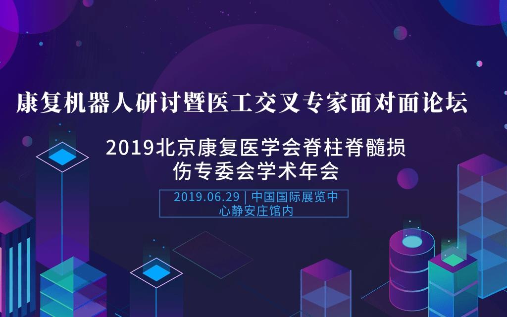 2019康复机器人研讨暨医工交叉专家面对面论坛(北京)