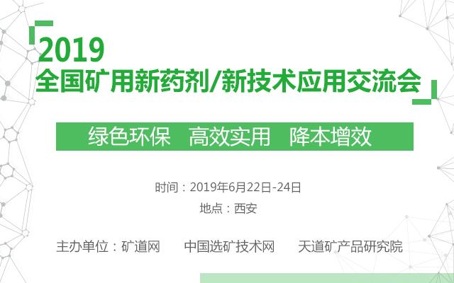 2019全国矿用新药剂、新技术应用交流会(西安)