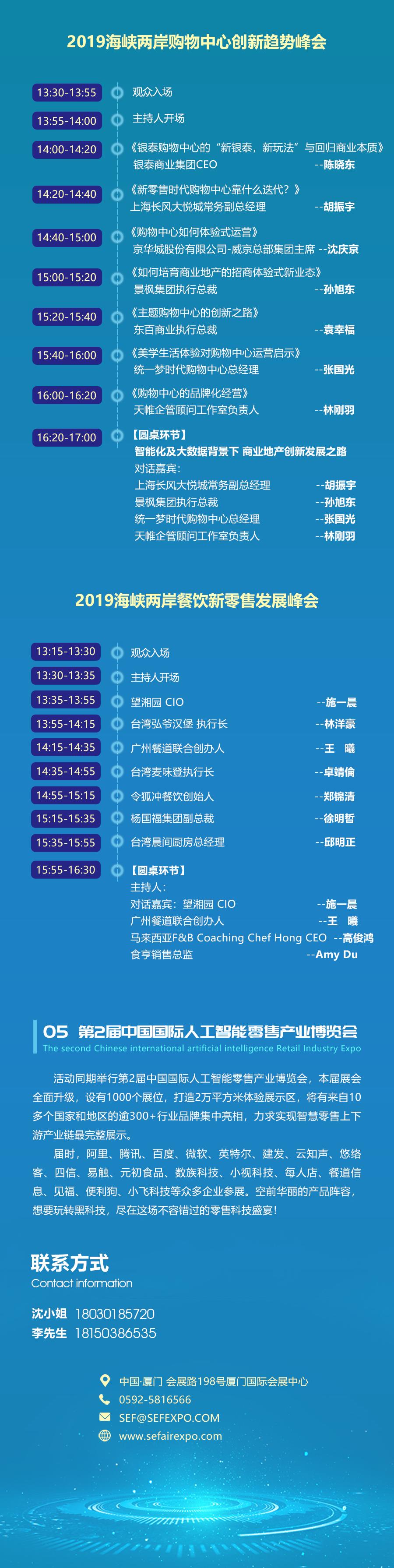 2019全球智慧零售大会(厦门)