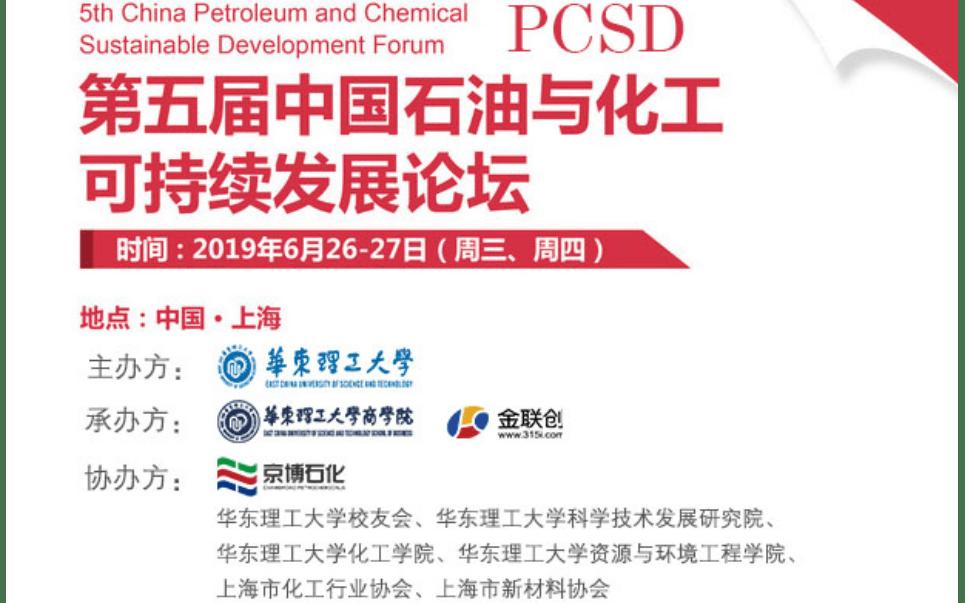 第五届中国石油与化工可持续发展论坛2019(上海)