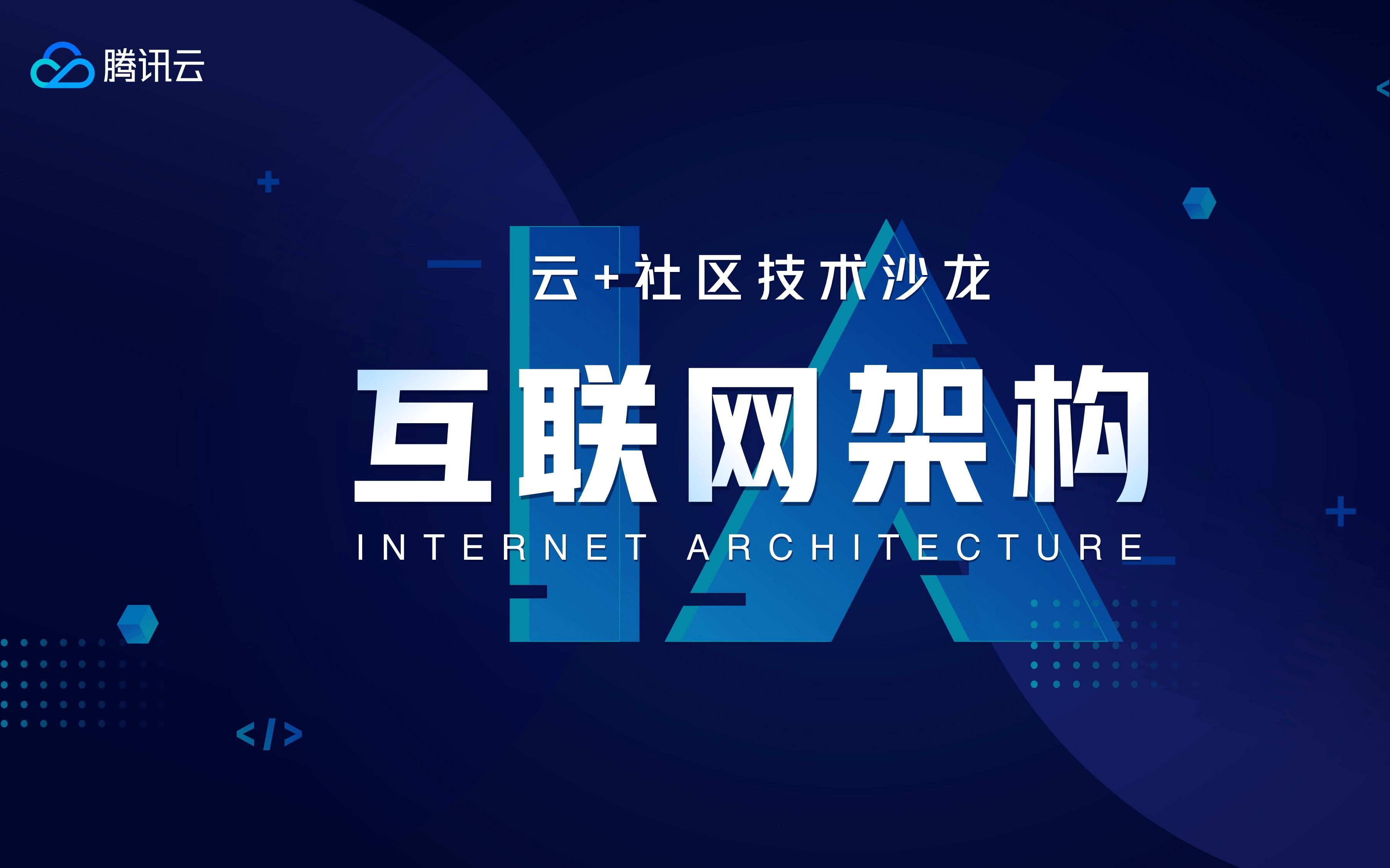 云+社区技术沙龙-互联网架构2019(深圳)