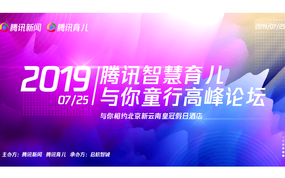 腾讯《才智育儿-与你童行》高峰论坛2019(北京)