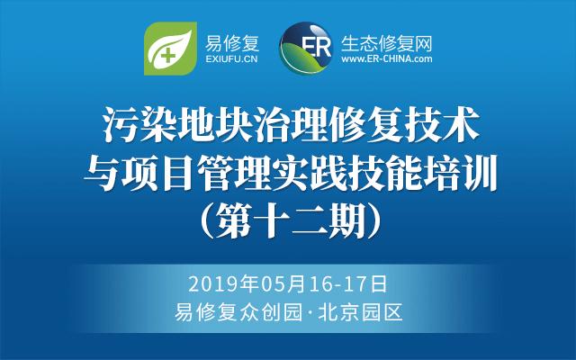 2019污染地块治理修复技术与项目管理实践技能培训(第十二期)- 北京