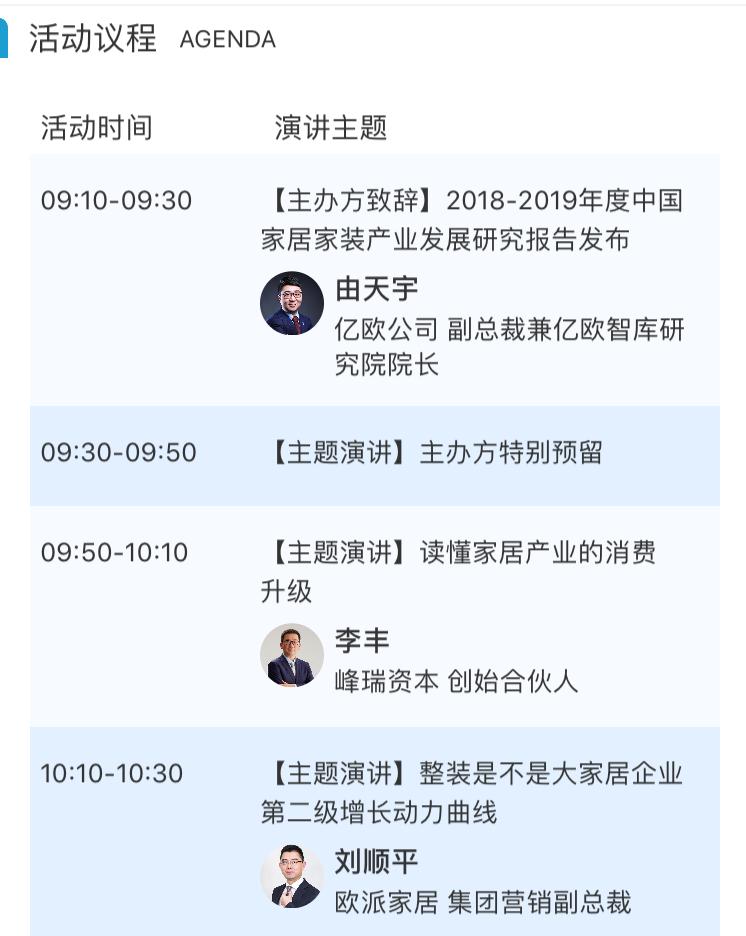 聚焦用户价值·GIIS2019中国家居家装产业创新峰会(北京)