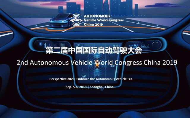 第二届中国国际自动驾驶大会2019(上海)