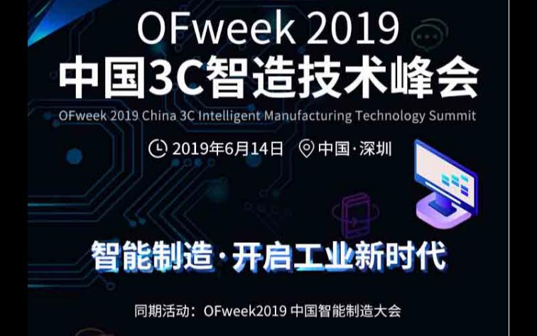 2019 中国3C智造技术峰会(深圳)