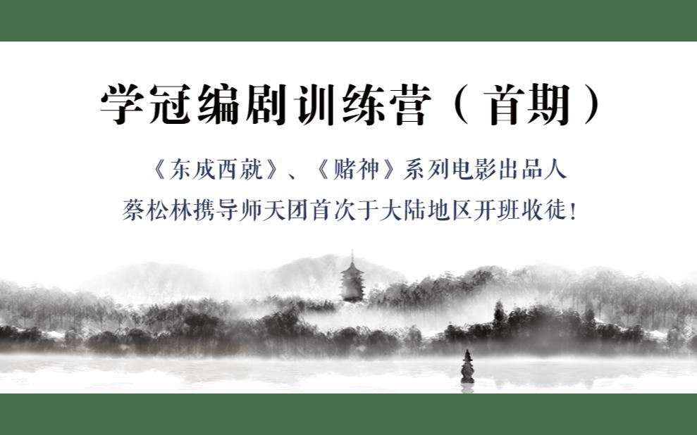 2019学冠编剧训练营(杭州)