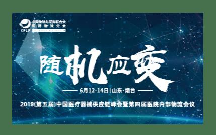 2019(第五届)中国医疗器械供应链峰会暨第四届医院内部物流会议-烟台