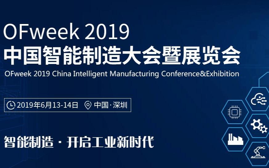 OFweek 2019 中国智能制造大会(深圳)
