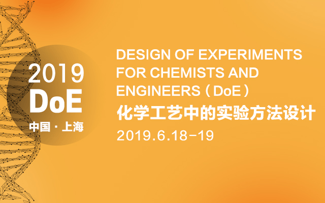 2019化学工艺中的实验方法设计(6月上海班)