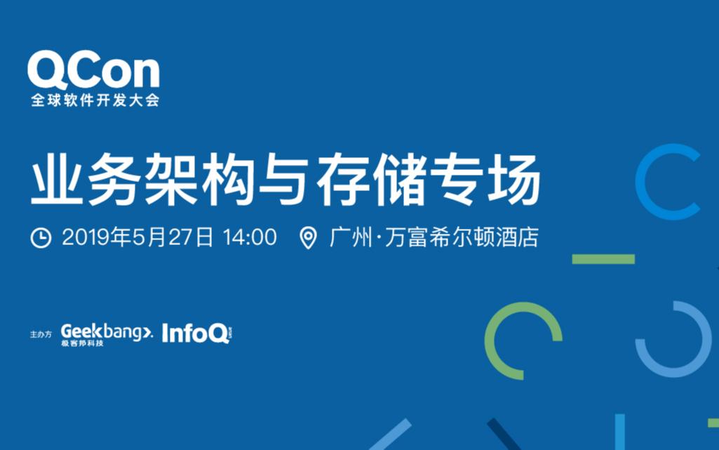 业务架构与存储专场-QCon广州2019