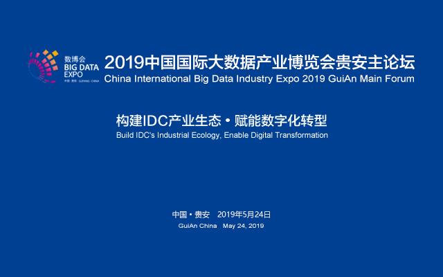 2019中国国际大数据产业博览会—贵安主论坛