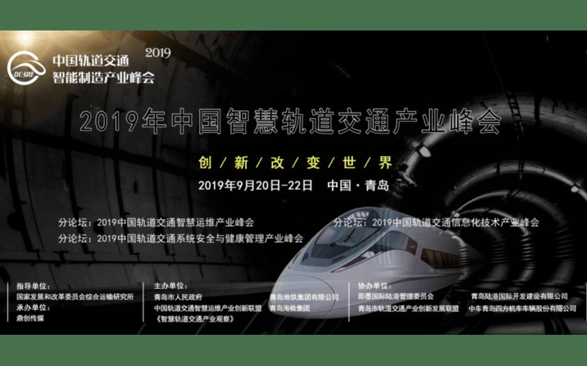 2019中国智慧轨道交通产业峰会(青?#28023;?></a>                                         </div>                                         <a target=