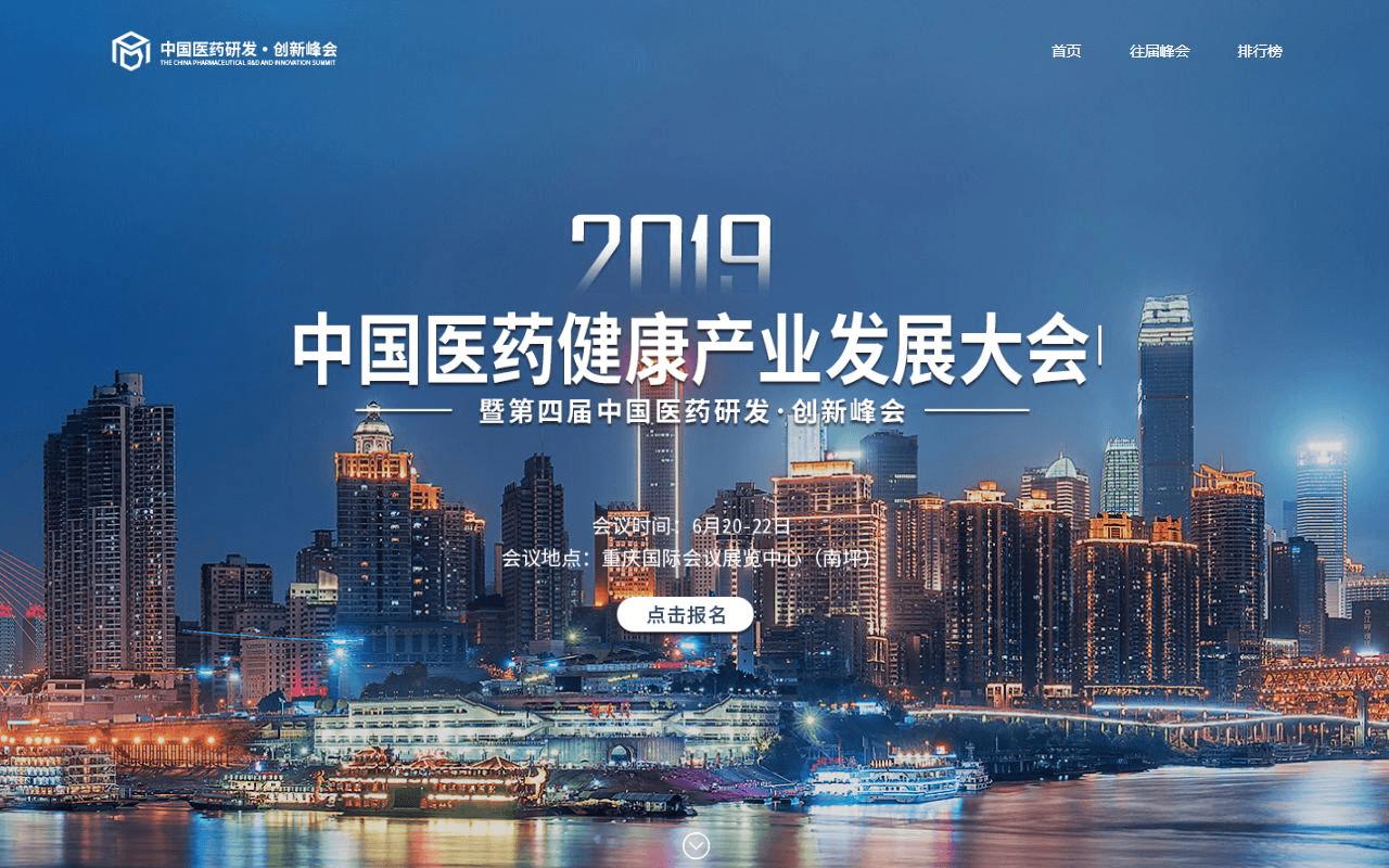 2019中国医药健康产业发展大会暨第四届中国医药研发创新峰会(重庆)