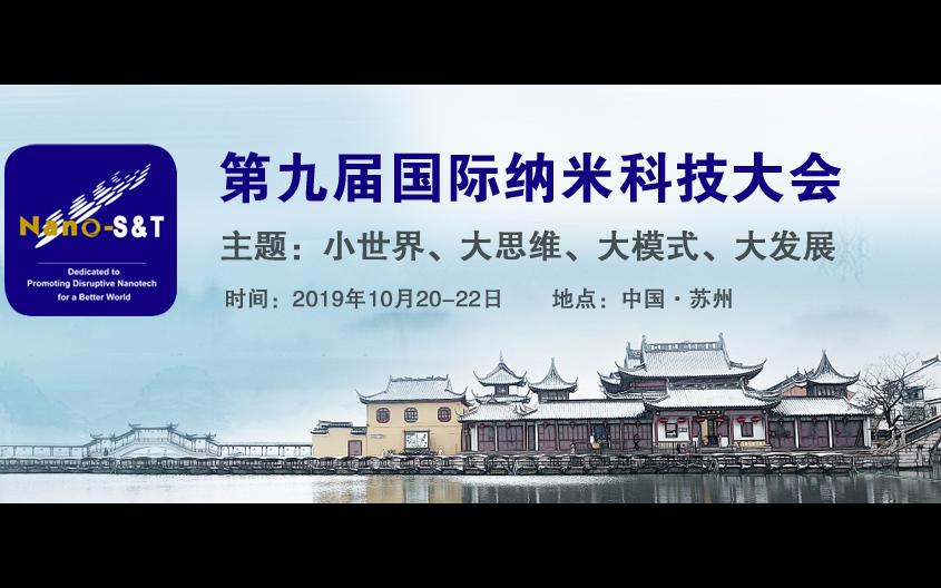 2019第九届国际纳米科技大会(苏州)