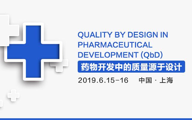 2019药物开发中的质量源于设计QbD实?#38376;?#35757;(6月上海班)