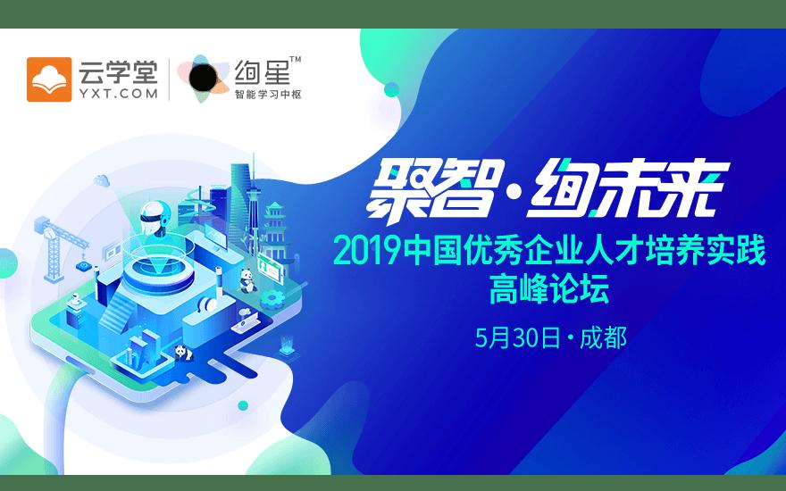 2019中国优秀企业人才培养高峰论坛·成都站