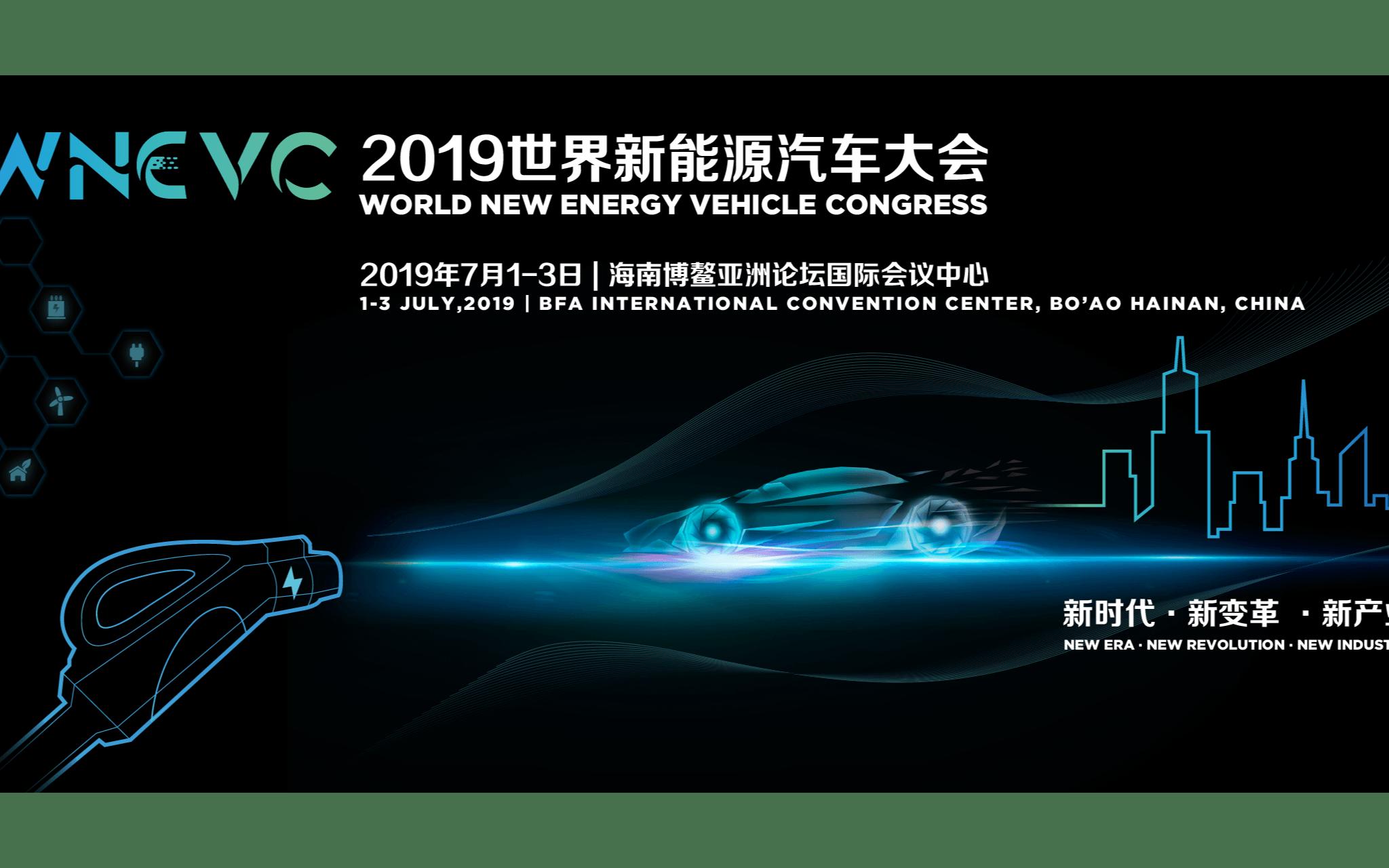 WNEVC2019世界新动力轿车大会(琼海)