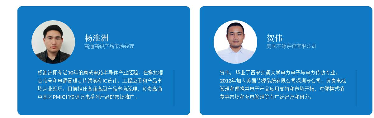 2019第五届(深圳)智能快充与无线充技术研讨会