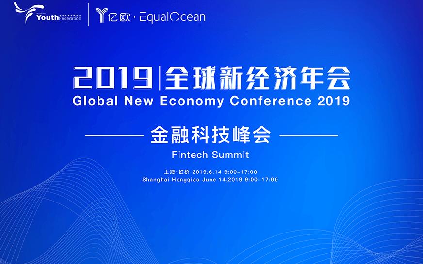 2019全球新经济年会·金融科技峰会(上海)