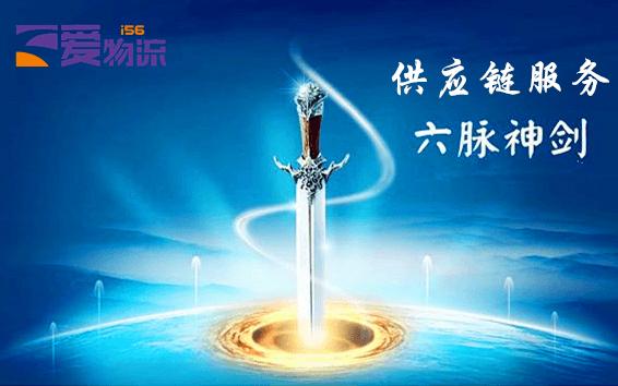 """供应链服务的""""六脉神?!?——物流服务向供应链服务转型篇2019(5月深圳班)"""